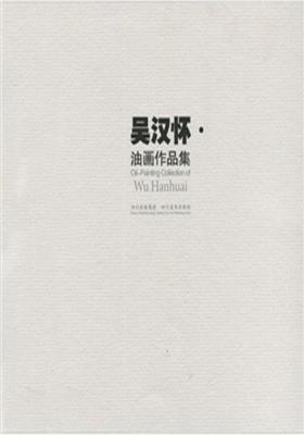 吴汉怀·油画作品集(仅适用PC阅读)
