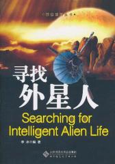 寻找外星人(探访宇宙中的智慧生命)(仅适用PC阅读)