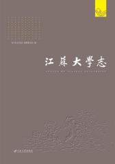 江苏大学志:全3卷