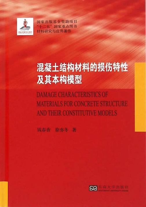 混凝土结构材料的损伤特性及其本构模型