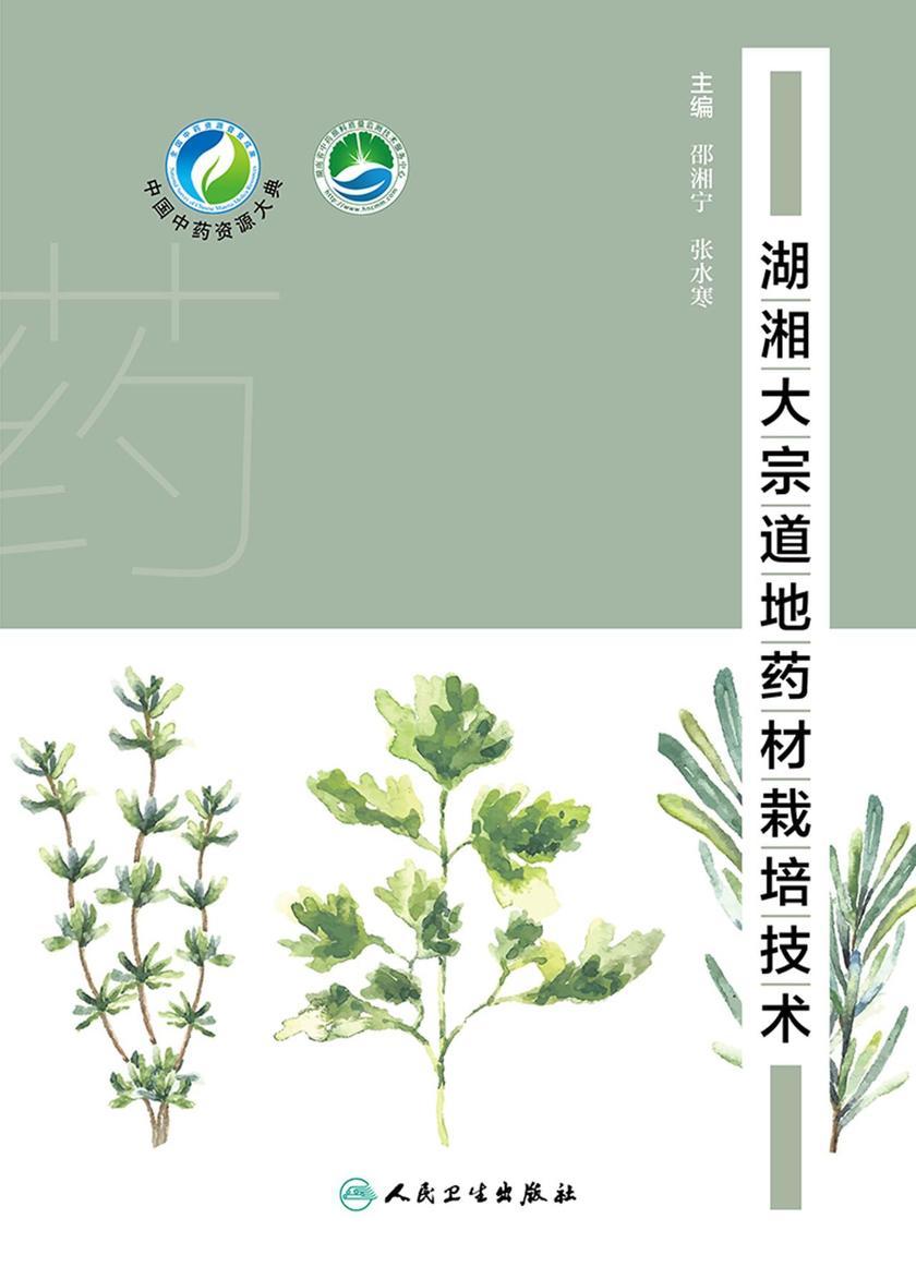 湖湘大宗道地药材栽培技术