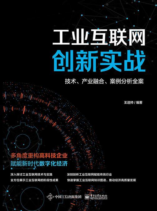 工业互联网创新实战:技术、产业融合、案例分析全案