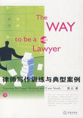 律师写作训练与典型案例(下)(试读本)