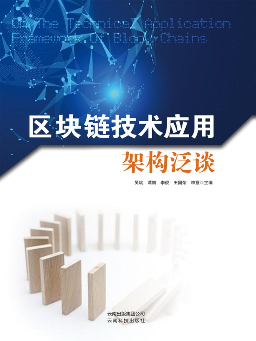 区块链技术应用架构泛谈