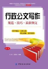 行政公文写作:规范·技巧·最新例文(第2版)