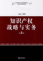 知识产权战略与实务(第3辑)(试读本)