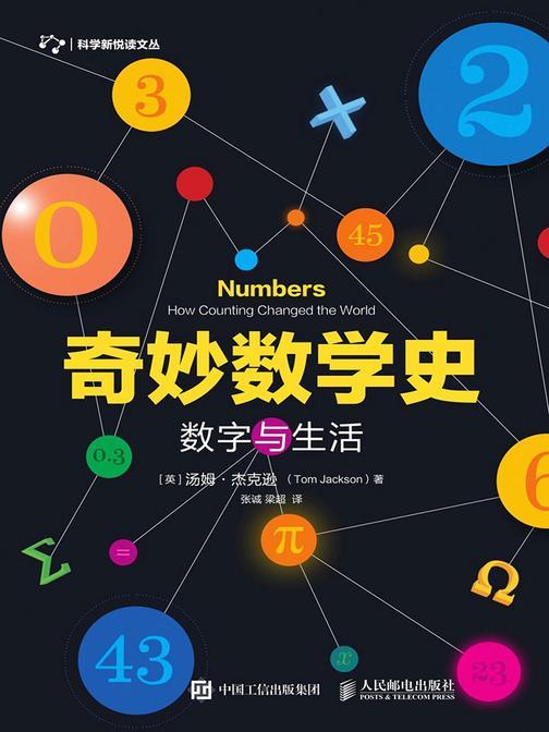 奇妙数学史:数字与生活