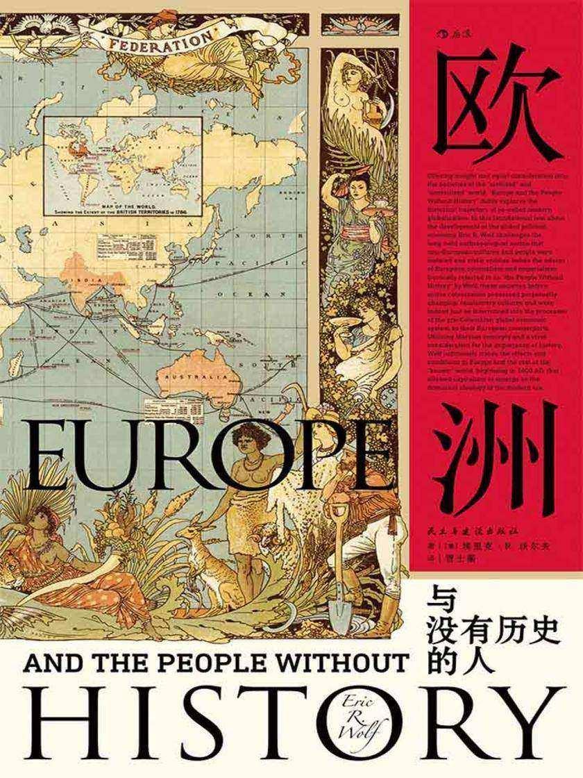 欧洲与没有历史的人(文化人类学、政治经济学、后殖民和全球化论述诸领域的集大成之作。汗青堂系列)