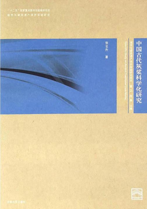 中国古代灰浆科学化研究