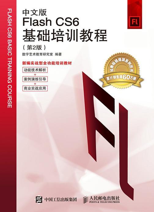 中文版Flash CS6基础培训教程(第2版)