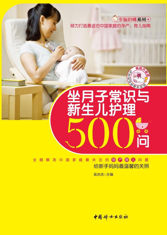 坐月子常识与新生儿护理500问