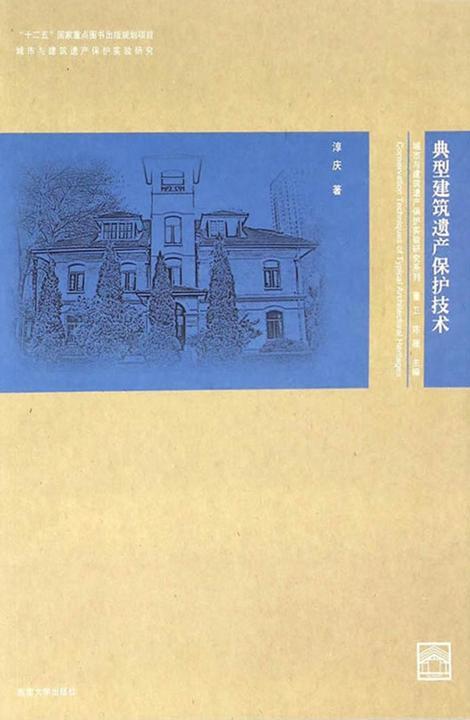 典型建筑遗产保护技术