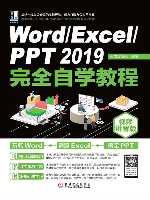 Word、Excel、PPT 2019完全自学教程:视频讲解版