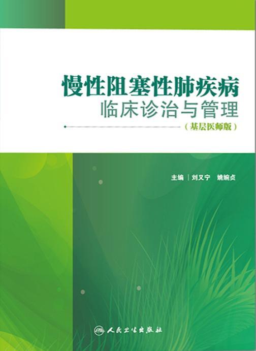 慢性阻塞性肺疾病临床诊治与管理(基层医师版)