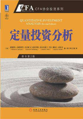定量投资分析(原书第2版)