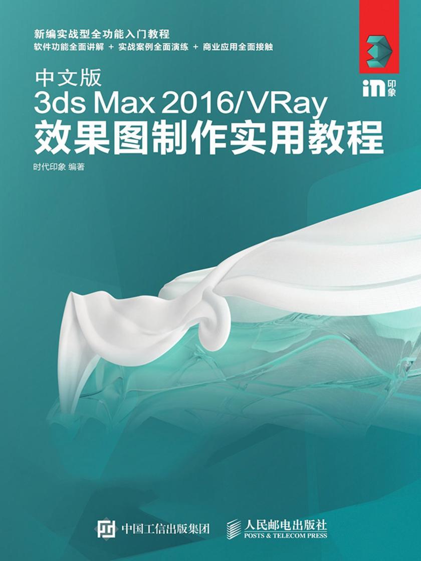 中文版3ds Max 2016/VRay效果图制作实用教程