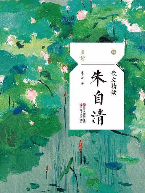 散文精读·朱自清