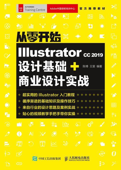 从零开始:Illustrator CC 2019设计基础+商业设计实战