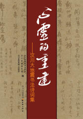 心灵的重建:汶川大地震书法诗词集(仅适用PC阅读)