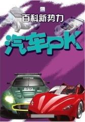 百科新势力——汽车PK(仅适用PC阅读)
