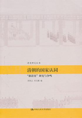 """清朝的国家认同:""""新清史""""研究与争鸣"""