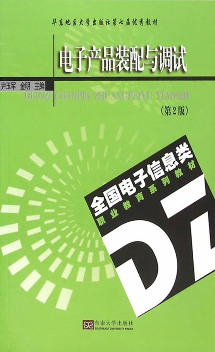 电子产品装配与调试(第2版)