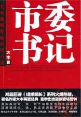 官场小说:市委书记(大木再塑经典,真实再现官、商、民之间原生态的生存现状。)