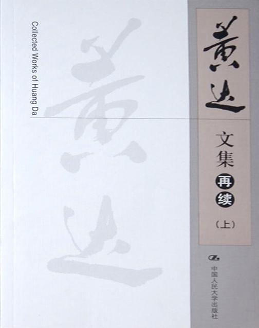 黄达文集(再续)(上册)