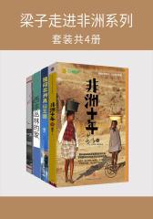 梁子走进非洲系列(套装共4册)