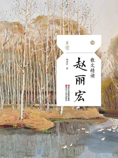 散文精读·赵丽宏