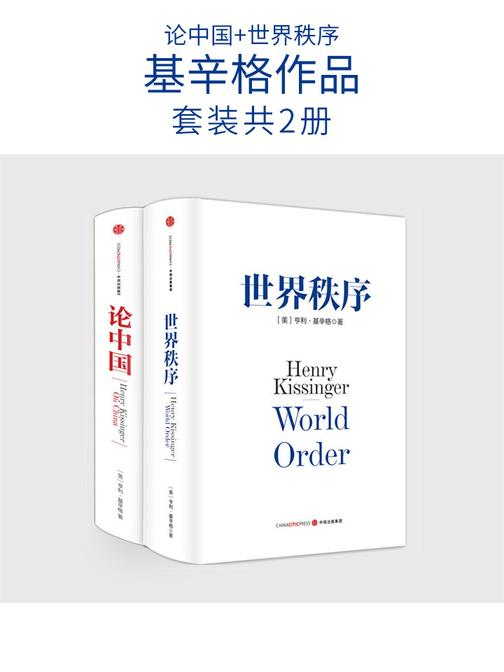 基辛格作品:论中国+世界秩序(套装共2册)