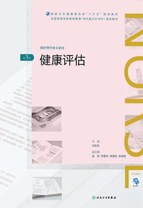 """健康评估(第3版)(全国高等学历继续教育""""十三五""""(护理专升本)规划教材)"""