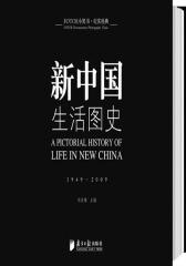 新中国生活图史(试读本)