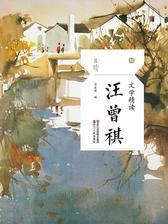 文学精读·汪曾祺
