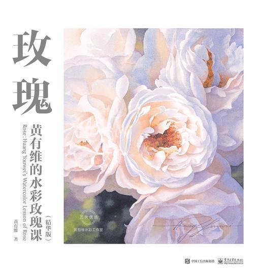 玫瑰:黄有维的水彩玫瑰课(精华版)(全彩)