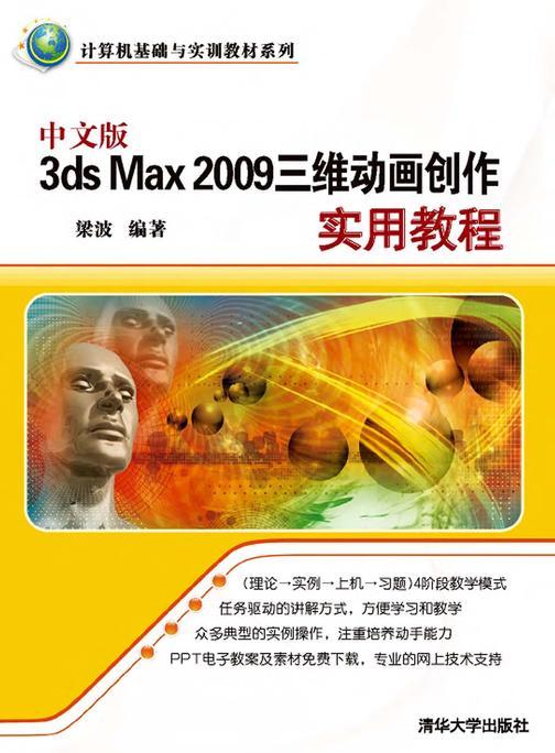 中文版3DS MAX 2009三维动画创作实用教程