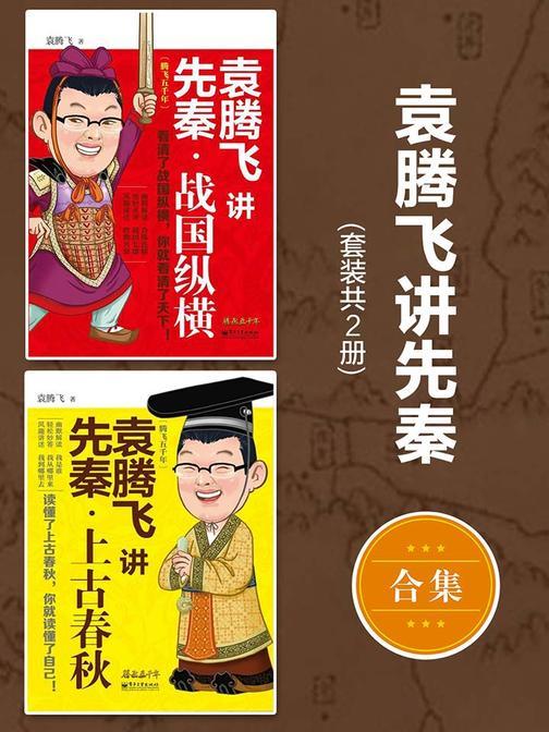 袁腾飞讲先秦:上古春秋+战国纵横