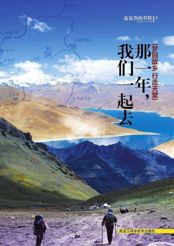 梦回故乡 行走天堂;那一年,我们一起去西藏