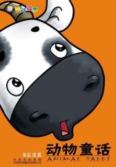 动物童话――品德篇