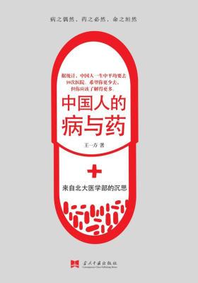 中国人的病与药