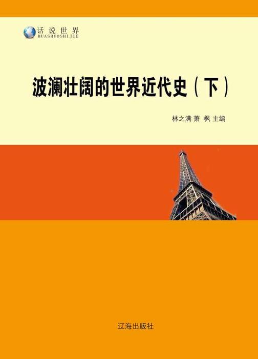 波澜壮阔的世界近代史(下)