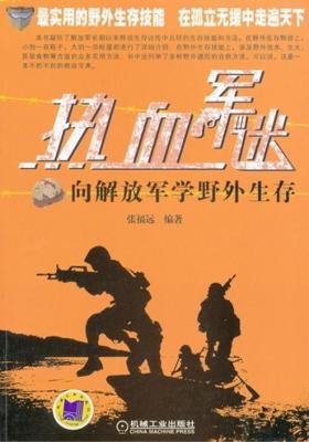 热血军迷:向解放军学野外生存