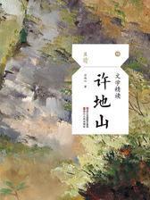 文学精读·许地山