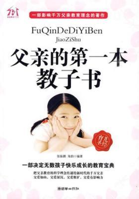 父亲的第一本教子书