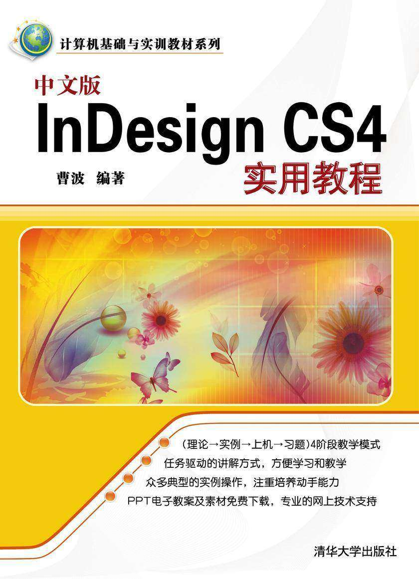 中文版Indesign CS4实用教程(仅适用PC阅读)