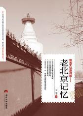 老北京记忆