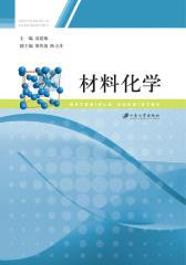 材料化学(仅适用PC阅读)