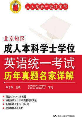 北京地区成人本科学士学位英语统一考试历年真题名家详解(仅适用PC阅读)