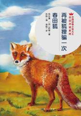 再被狐狸骗一次·春田狐