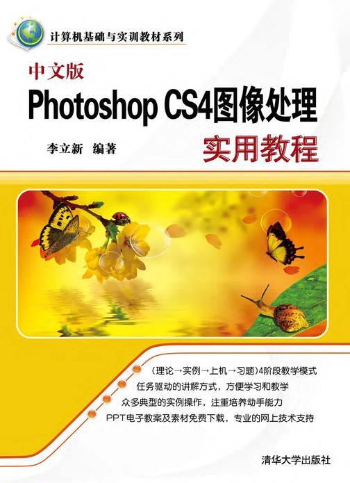 中文版Photoshop CS4图像处理实用教程